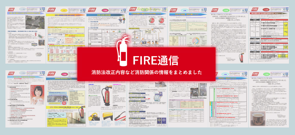 FIRE通信 消防法改正内容など消防関係の情報をまとめました。